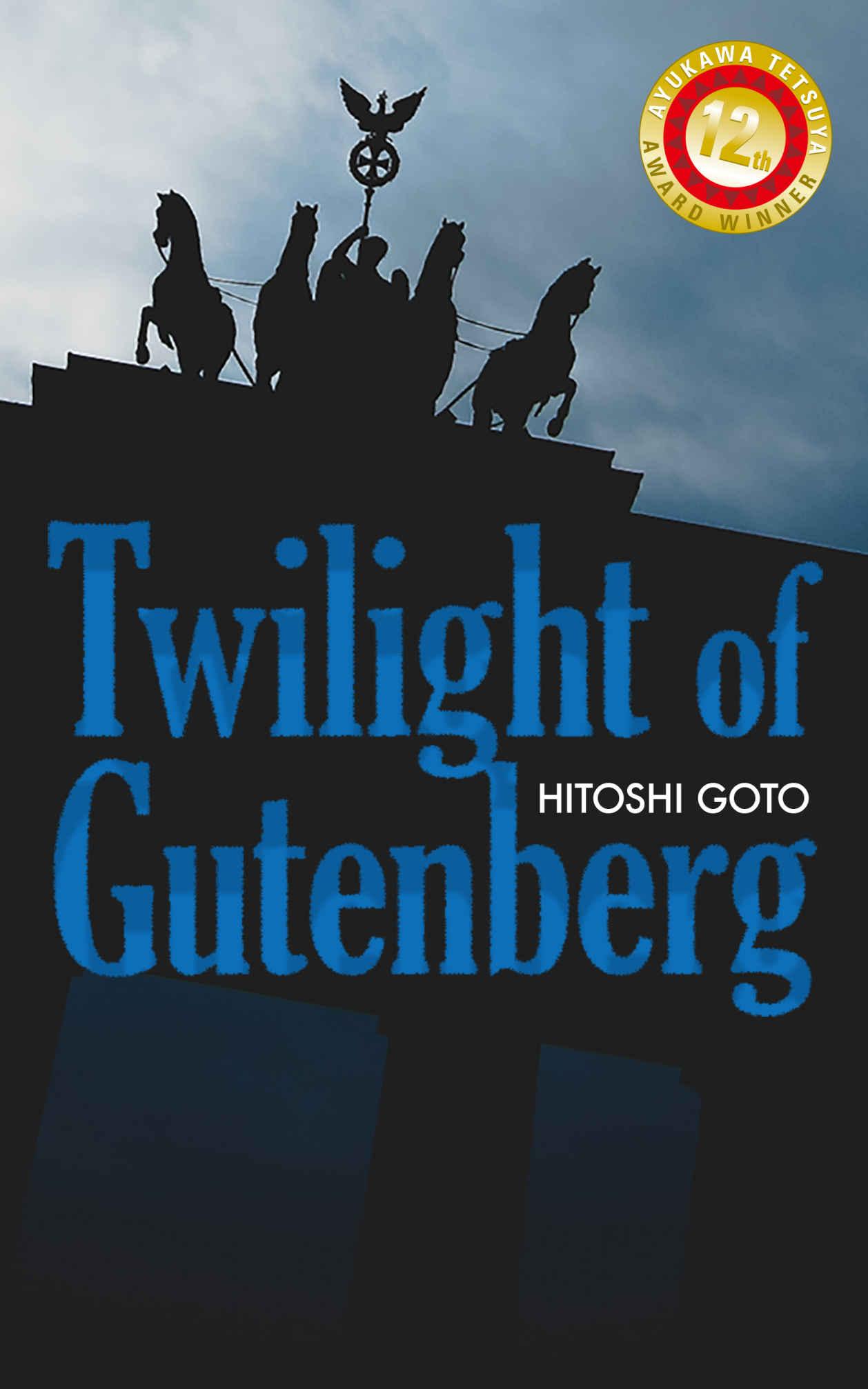 twilight-of-gutenberg